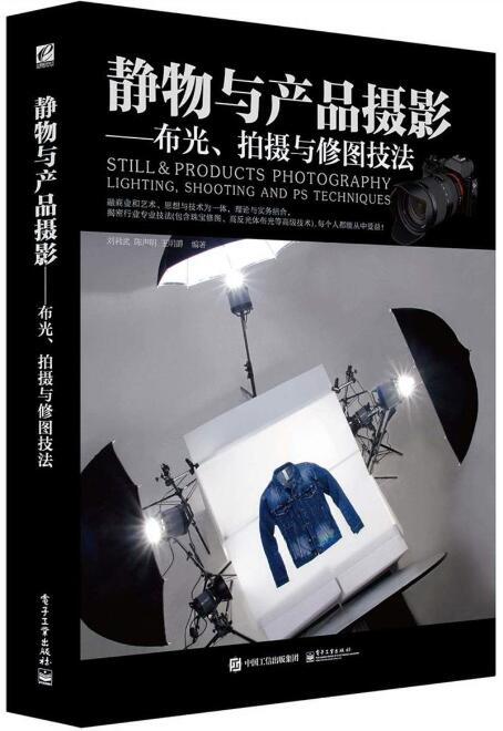 《静物与产品摄影:布光、拍摄与修图技法》刘君武/陈声明epub+mobi+azw3
