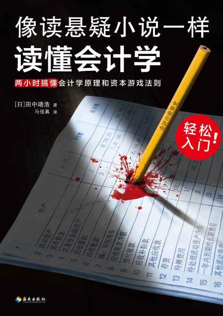 《像读悬疑小说一样读懂会计学》田中靖浩 epub+mobi+azw3