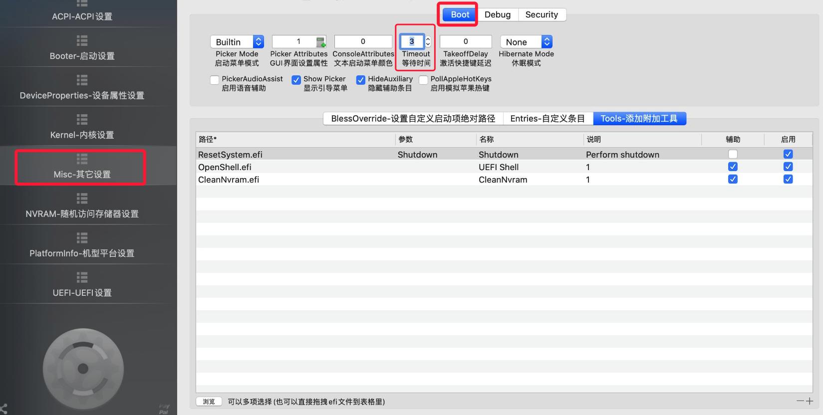 黑苹果OC引导开机自动选择,修改默认启动项教程插图