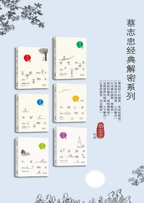 《蔡志忠经典解密系列6本》epub+mobi+azw3