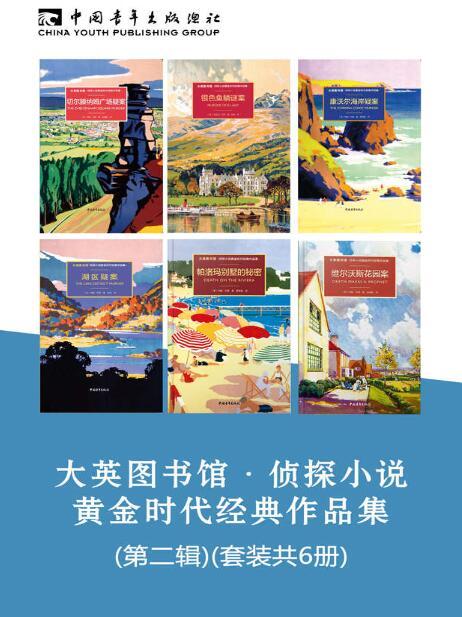 《大英图书馆·侦探小说黄金时代经典作品集(第二辑)(套装共6册)》epub+mobi+azw3