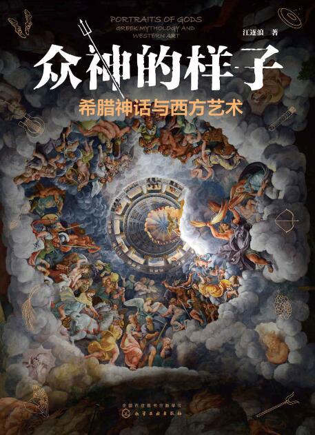 《众神的样子:希腊神话与西方艺术》江逐浪epub+mobi+azw3