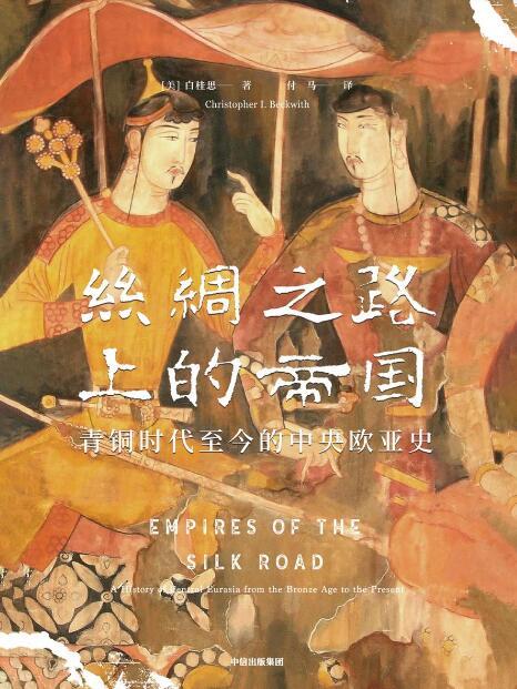 《丝绸之路上的帝国:青铜时代至今的中央欧亚史》[美] 白桂思epub+mobi+azw3