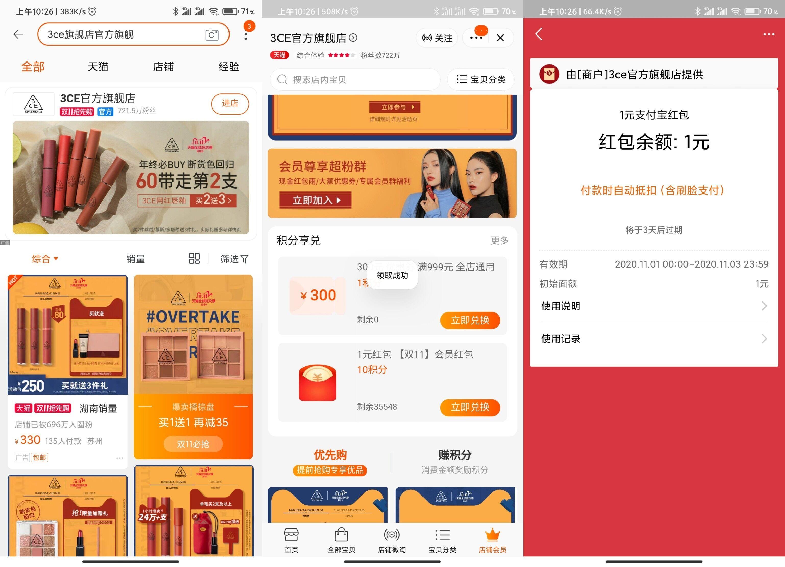 """3CE官方旗舰店""领1元通用红包 11/6最新一期"