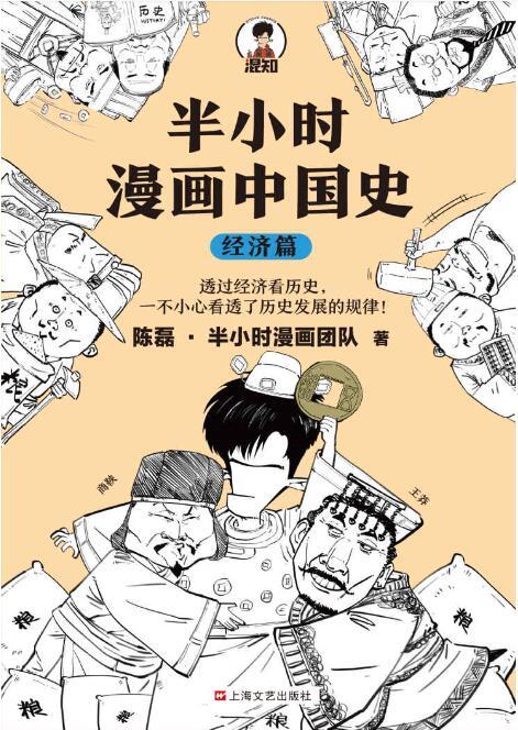 《半小时漫画中国史:经济篇》epub+mobi+azw3