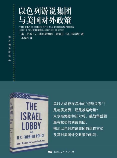 《以色列游说集团与美国对外政策》约翰·J.米尔斯海默epub+mobi+azw3