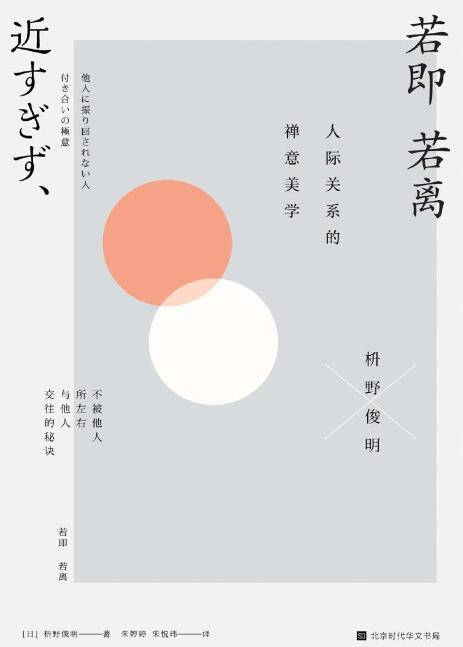 《若即若离:人际关系的禅意美学》枡野俊明/朱婷婷epub+mobi+azw3