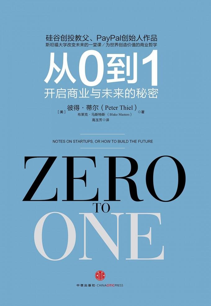 《从0到1 : 开启商业与未来的秘密》:创新不是从1到N,而是从0到1?
