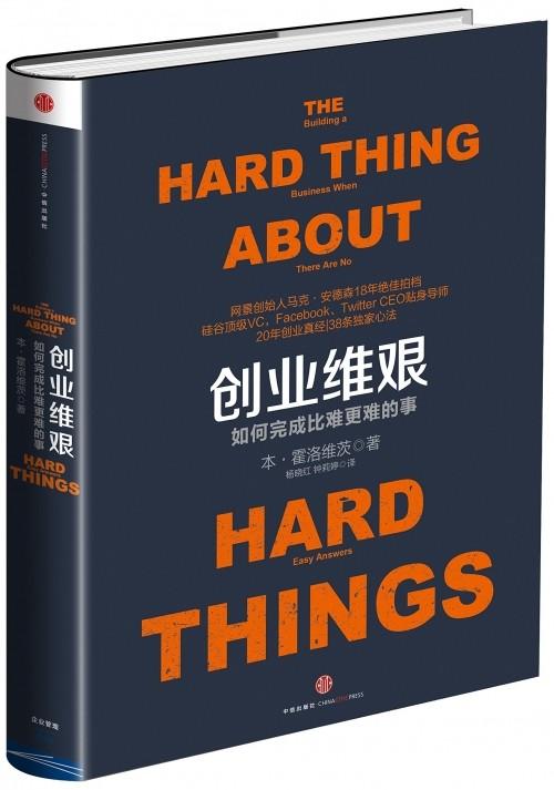 《创业维艰》:如何完成比难更难的事