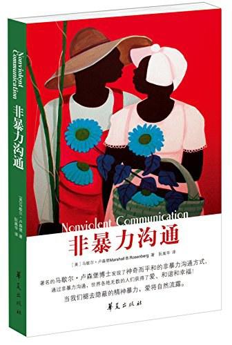 《非暴力沟通》:打开爱和理解的密码