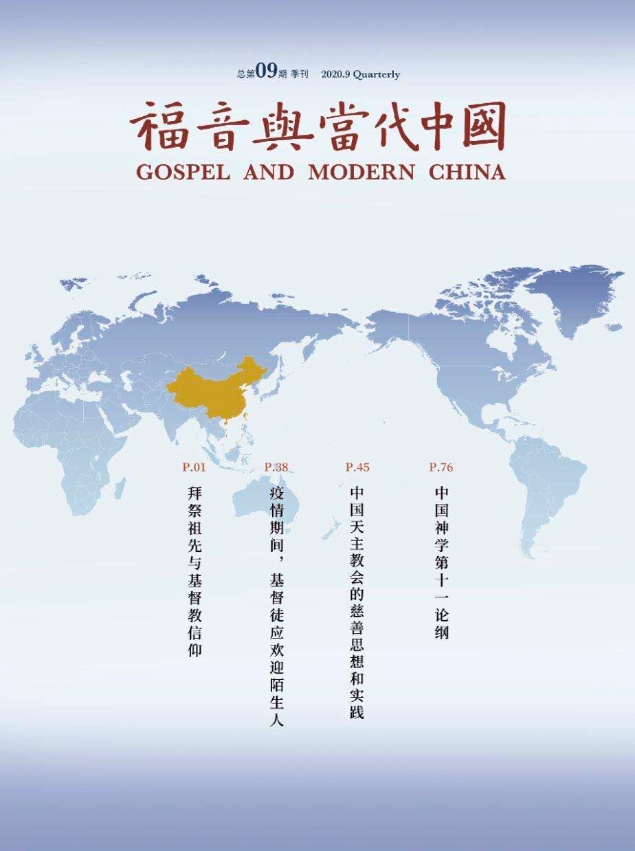 《福音与当代中国》2020年第9期