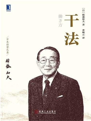 《干法》:日本经营之圣稻盛和夫的经营哲学