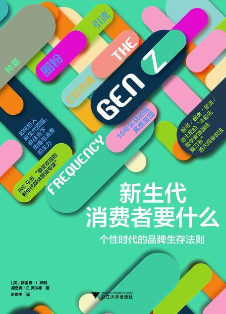 《新生代消费者要什么 : 个性时代的品牌生存法则》[美] 格雷格·L.威特 / [美] 德里克·E.贝尔德epub+mobi+azw3