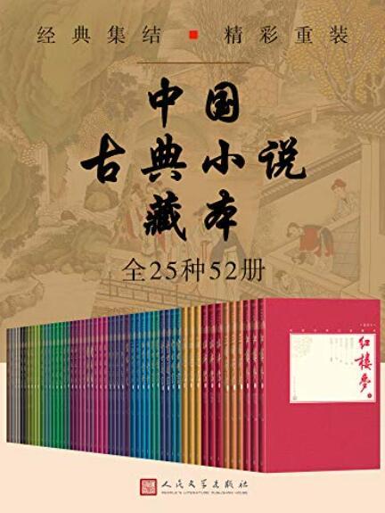 《中国古典小说藏本:全25种52册》冯梦龙, 黄钧等等epub+mobi+azw3