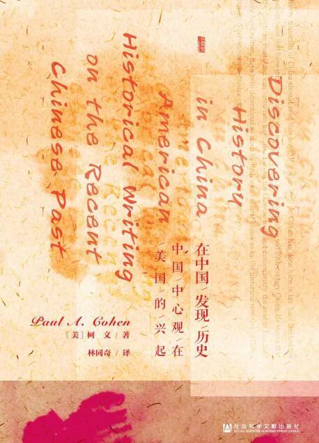 《在中国发现历史:中国中心观在美国的兴起》[美]柯文epub+mobi+azw3