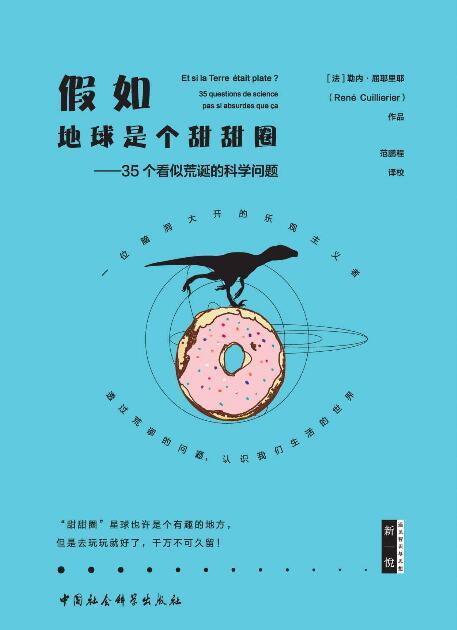 《假如地球是个甜甜圈:35个看似荒诞的科学问题》[法] 勒内·屈耶里耶epub+mobi+azw3