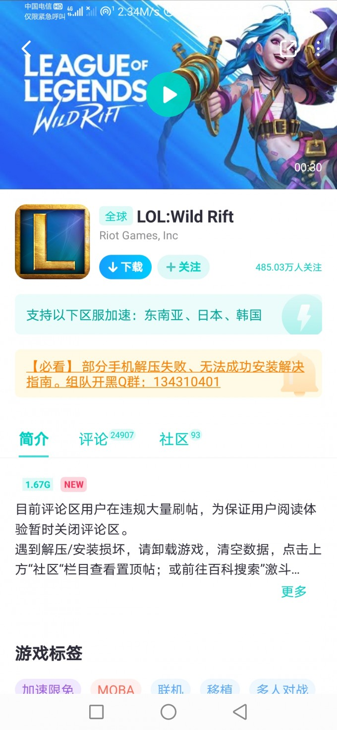 lol手游版官方版下载