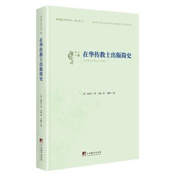 《在华传教士出版简史》(2017)