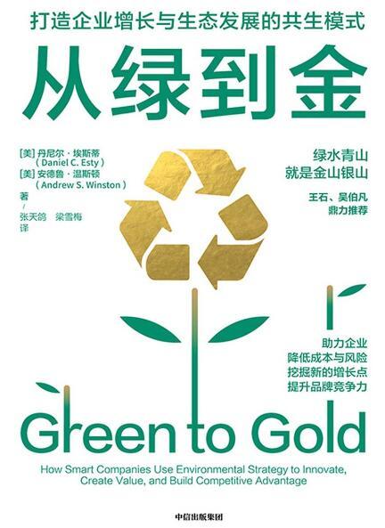 《从绿到金:打造企业增长与生态发展的共生模式》丹尼尔·埃斯蒂 epub+mobi+azw3