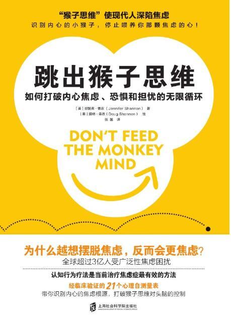 《跳出猴子思维:如何打破内心焦虑、恐惧和担忧的无限循环》珍妮弗•香农epub+mobi+azw3