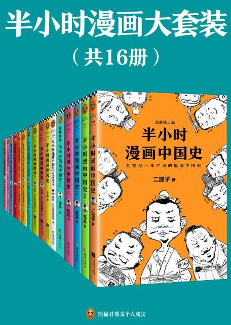 《半小时漫画大套装(共16册)》epub+mobi+azw3