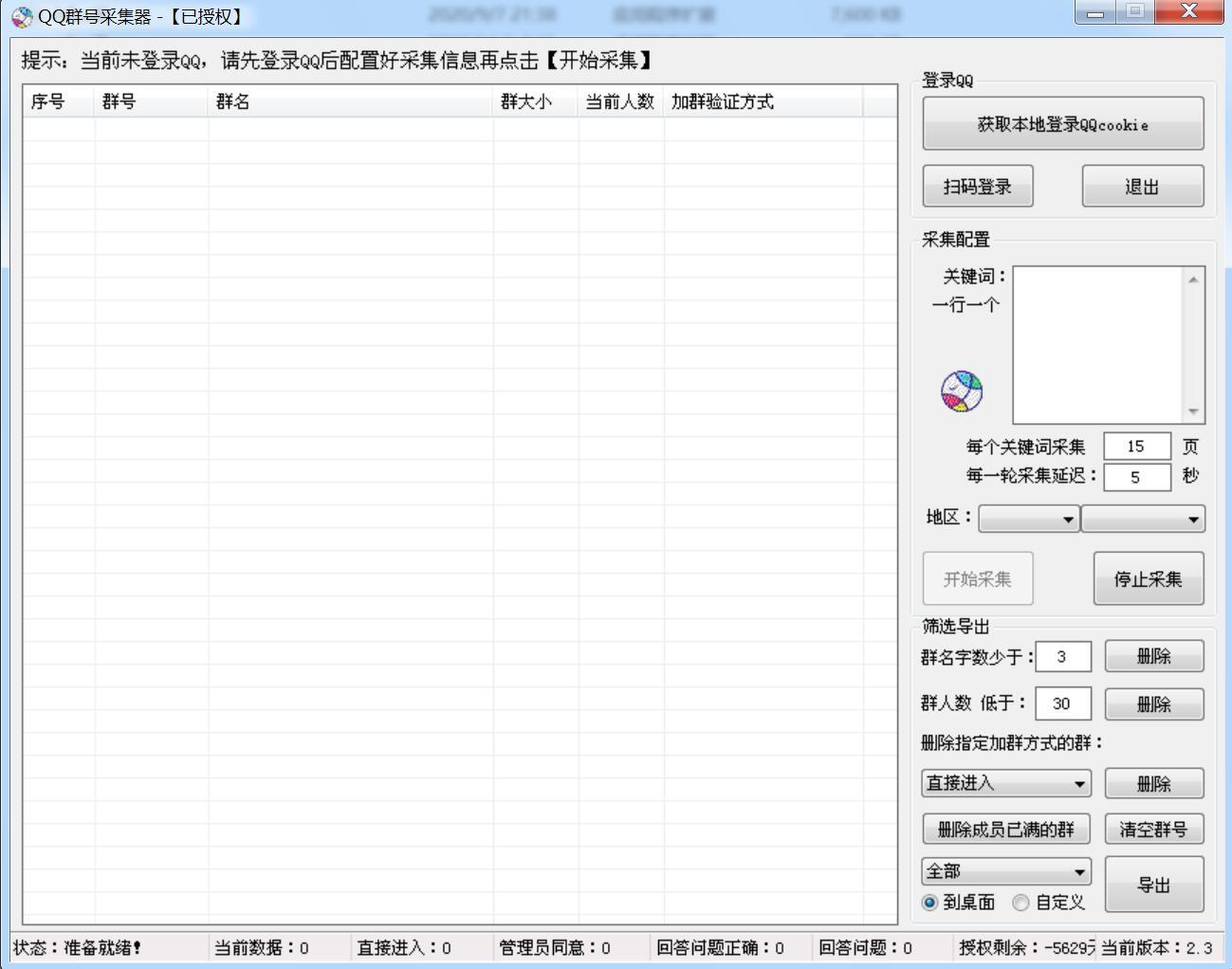 QQ群采集软件
