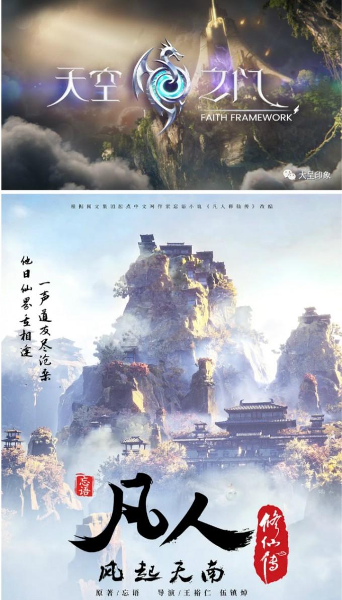 北京大呈印象参与制作的部分项目