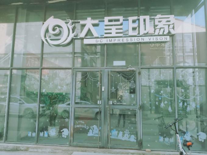 北京大呈印象文化传播有限公司