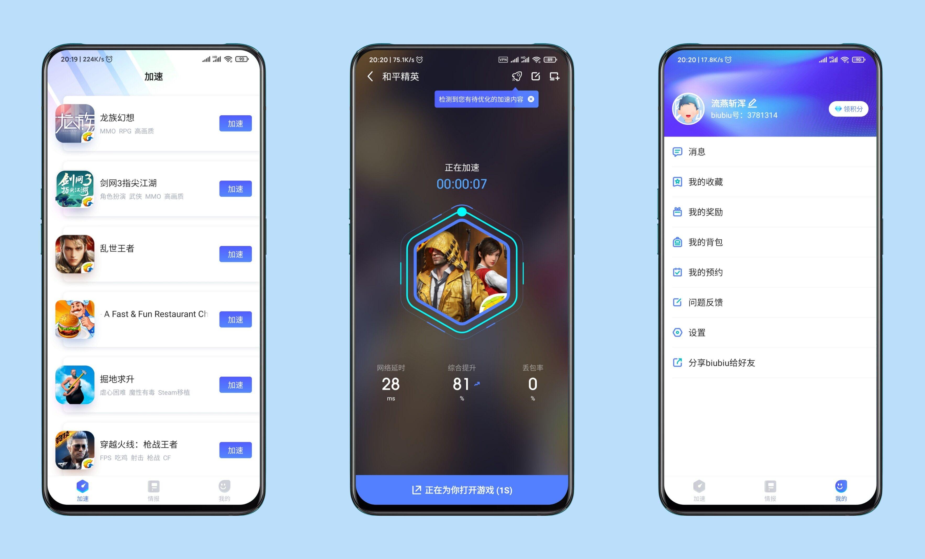BiuBiu加速器v3.15.0谷歌清爽版