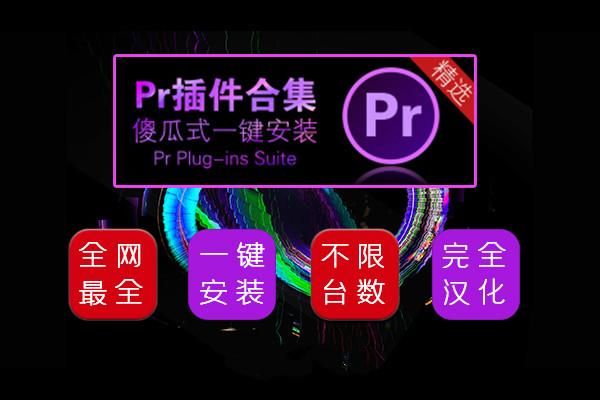 PR插件下载PR全套插件一键安装版支持CC2014-2020全网最全版PR插件合集下载Premiere滤镜插件转场插件Pr调色大全