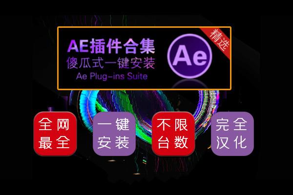 AE插件下载AE全套插件一键安装版支持CC2014-2020全网最全版Ae插件合集下载After Effects特效插件渲染插件Ae汉化插件大全