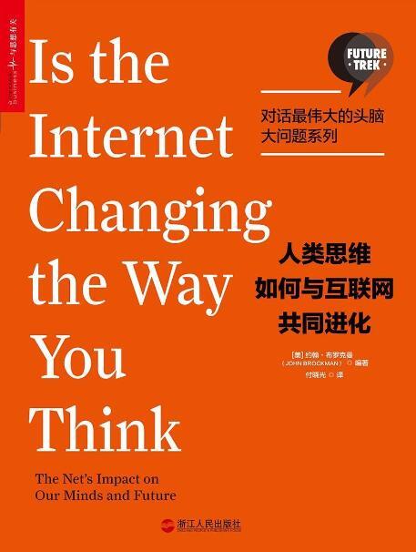 《人类思维如何与互联网共同进化》约翰·布罗克曼epub+mobi+azw3