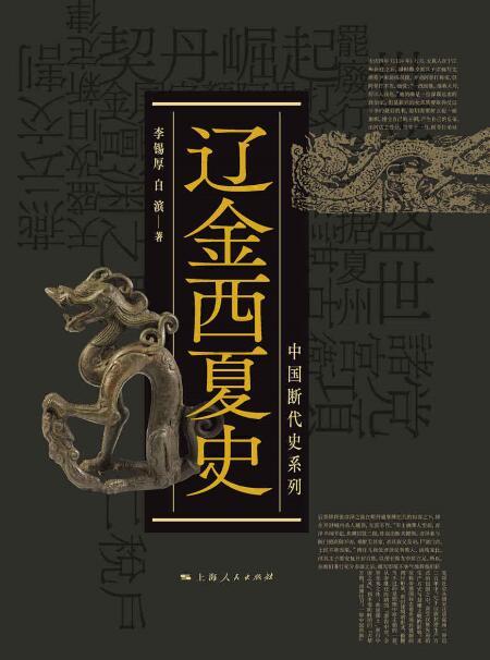 《辽金西夏史 : 中国断代史系列》李锡厚 / 白滨epub+mobi+azw3
