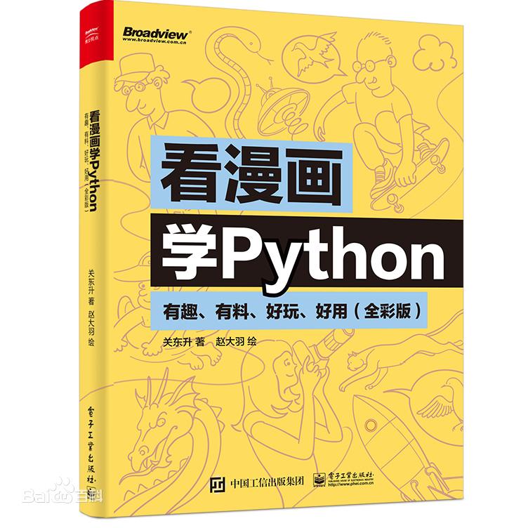 看漫画学Python:有趣、有料、好玩、好用:全彩版