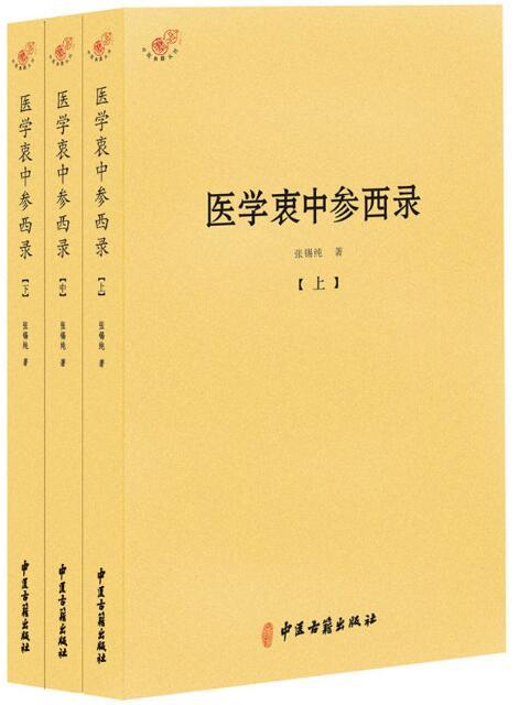 《医学衷中参西录(套装共3册)》张锡纯epub+mobi+azw3