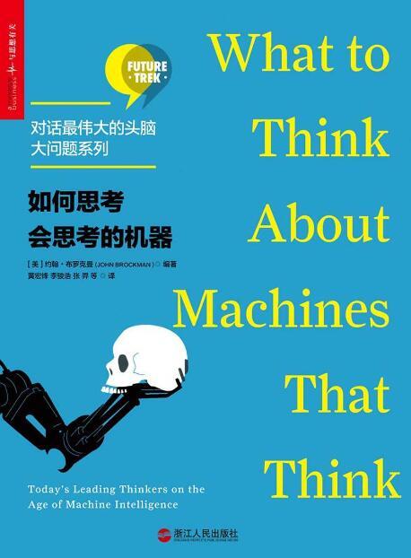 《如何思考会思考的机器》约翰·布罗克曼epub+mobi+azw3