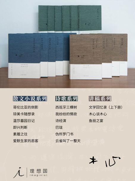 《木心全集(典藏套装十六册)》epub+mobi+azw3