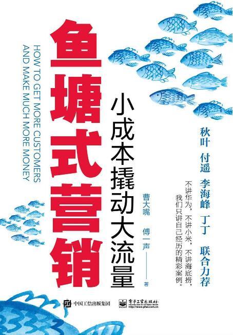 《鱼塘式营销:小成本撬动大流量》曹大嘴 / 傅一声epub+mobi+azw3