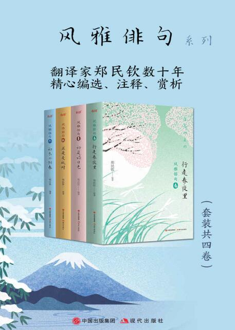 《风雅俳句系列(套装共4卷)》郑民钦epub+mobi+azw3