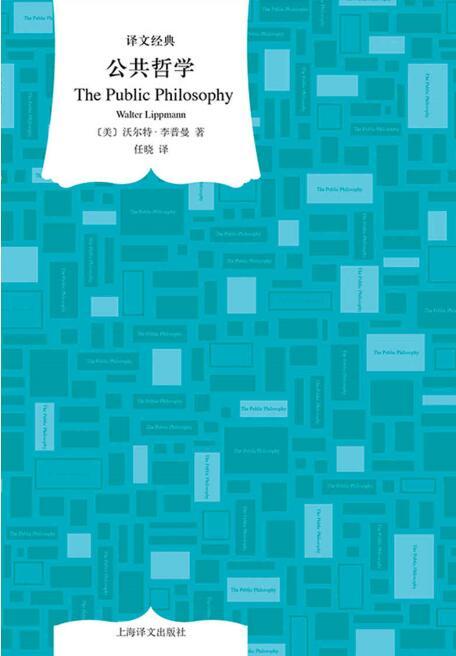 《公共哲学》[美] 沃尔特·李普曼epub+mobi+azw3