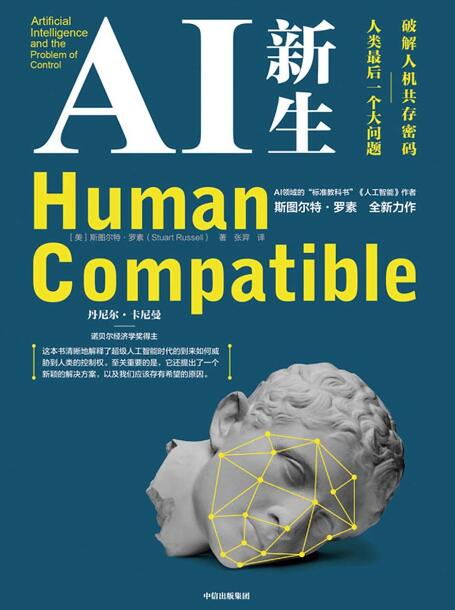《AI新生:破解人机共存密码》斯图尔特·罗素epub+mobi+azw3