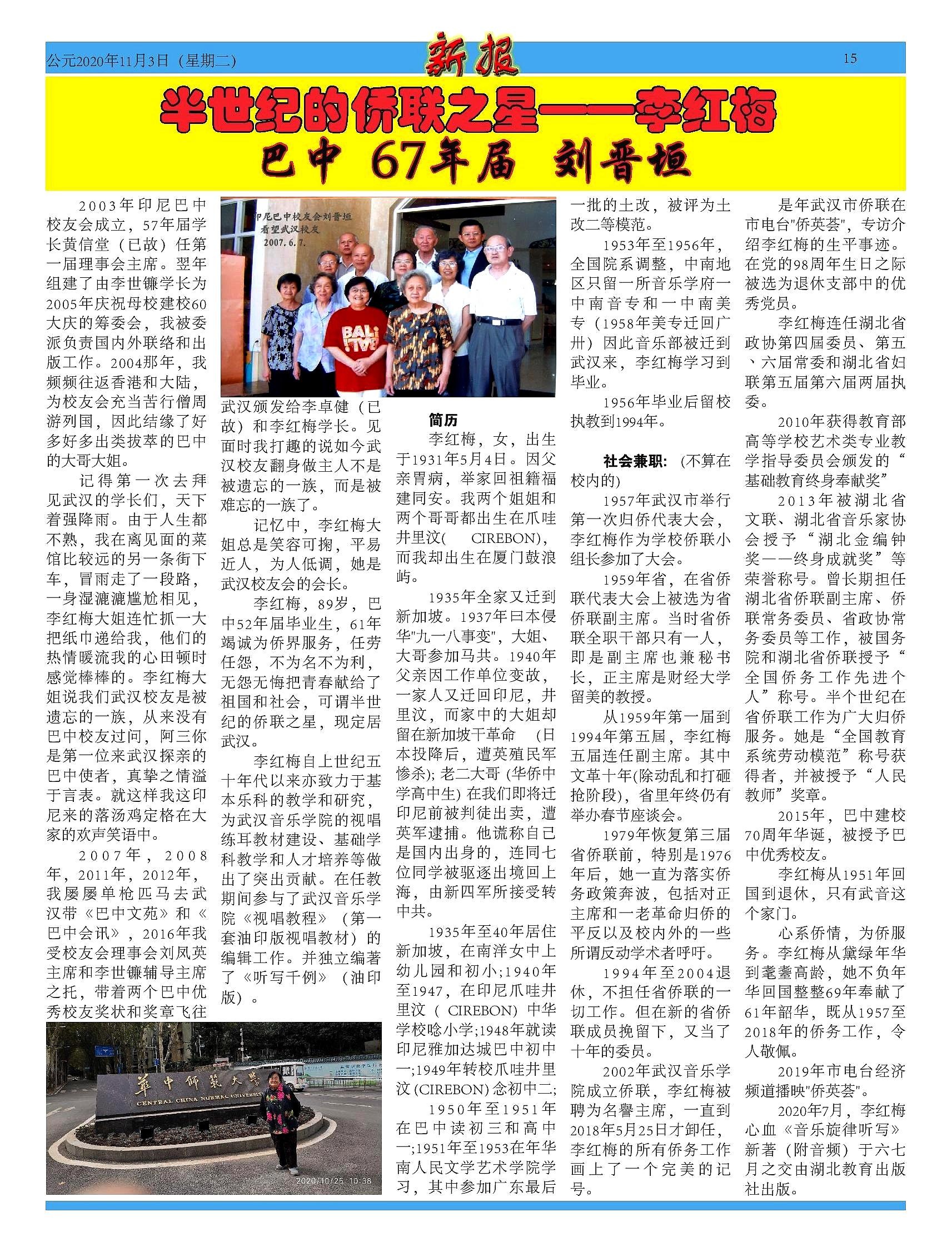 新报306期 2020年11月03日第15页