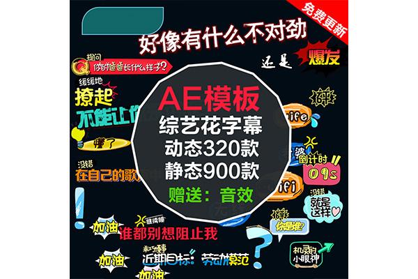 AE模板/pr花字包/综艺字幕气泡表情 字体视频特效弹幕对话框素材