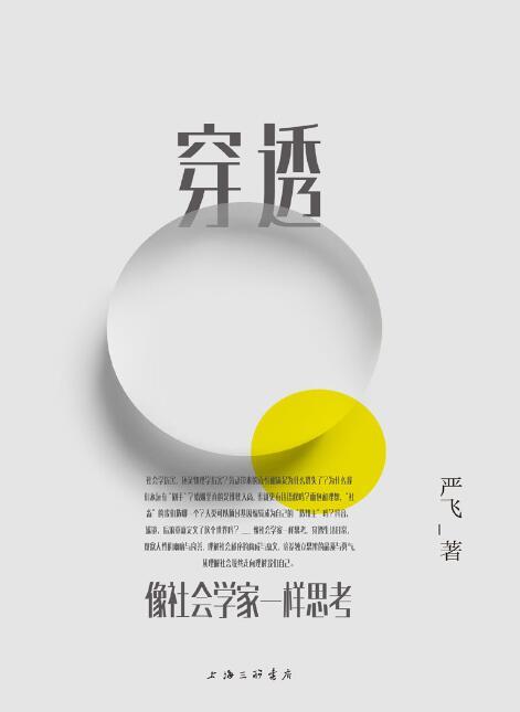 《穿透:像社会学家一样思考》严飞 epub+mobi+azw3