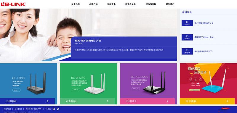 (自适应手机移动端)高端响应式路由器电子产品公司网站源码