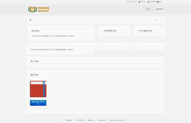 PHPEMS在线模拟考试系统v6.1