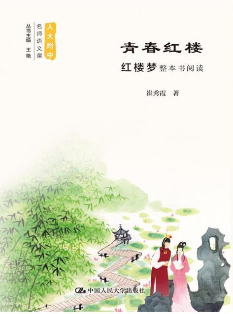 《青春红楼:红楼梦整本书阅读》崔秀霞 epub+mobi+azw3