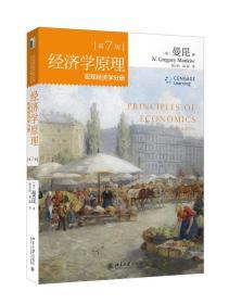 《经济学原理:宏观经济学分册(第七版)》【PDF】
