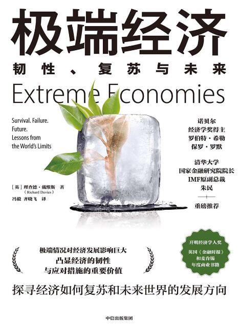 《极端经济:韧性、复苏与未来》[英]理查德·戴维斯epub+mobi+azw3