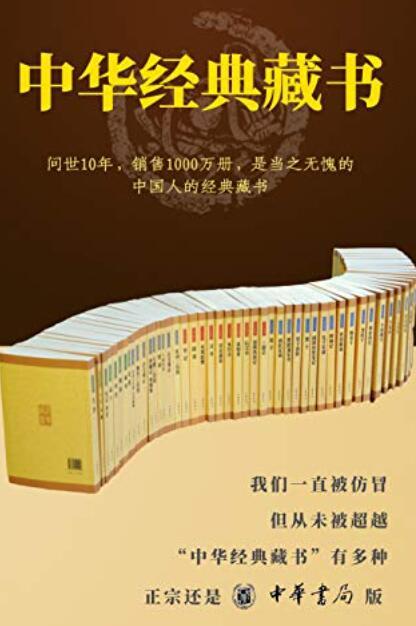 《中华经典藏书全套装(全61册)》epub+mobi+azw3